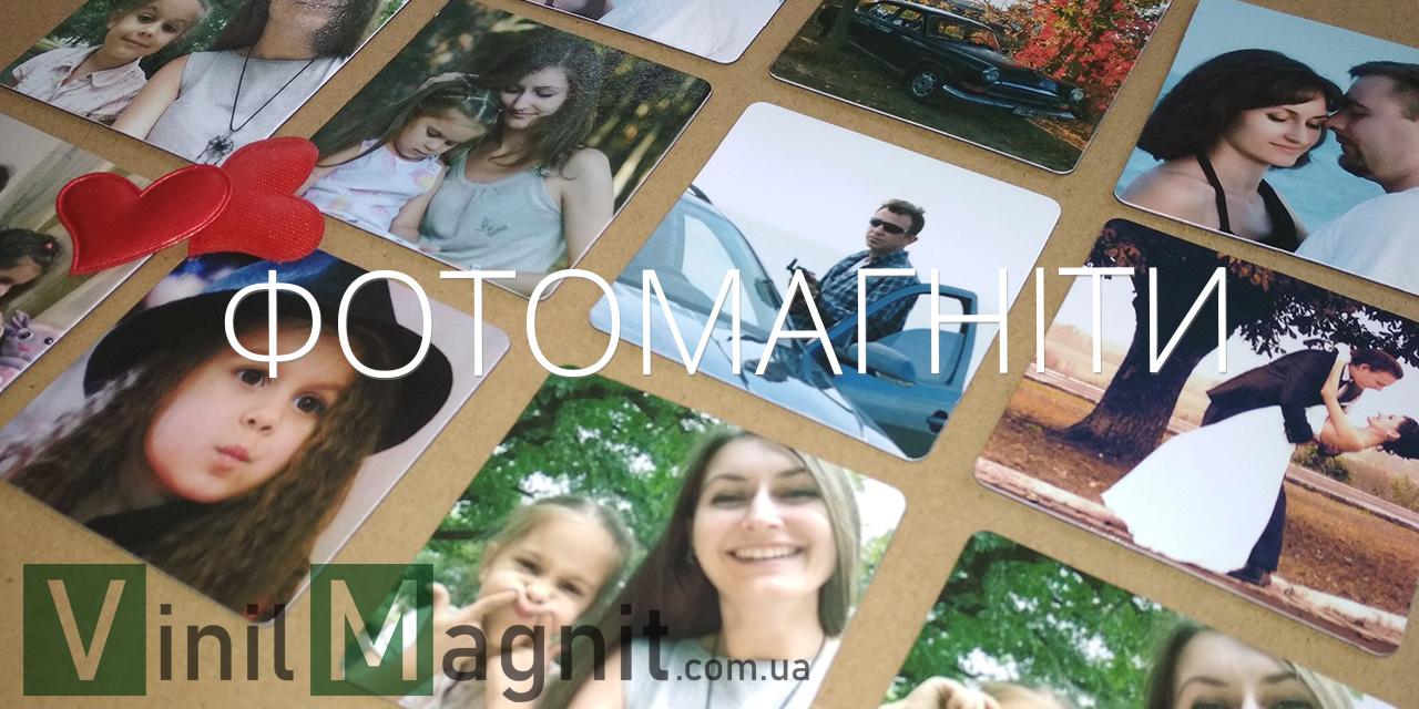 фотомагниты, печать фото на магнитах