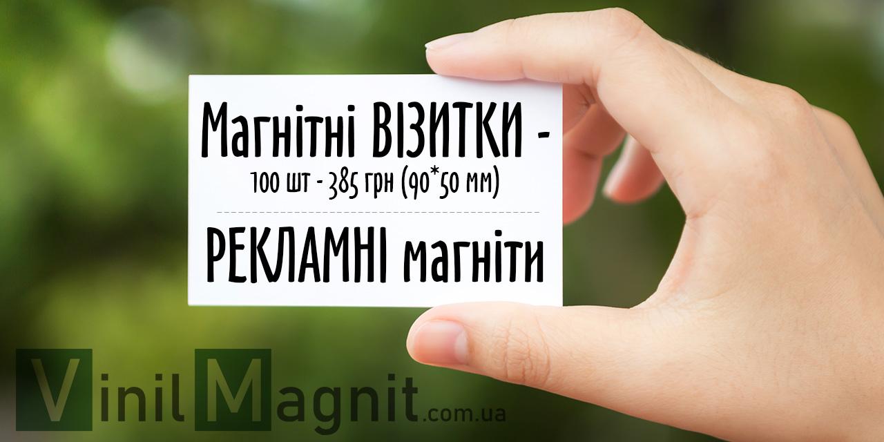 Виготовлення магнітів на холодильник